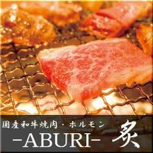 ABURI Shibuyahonten