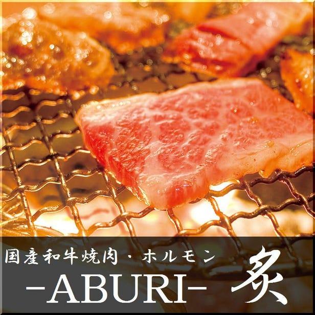 炙 -ABURI- 烧肉・ホルモン 涩谷本店