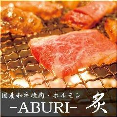 炙 -ABURI- 焼肉・ホルモン 渋谷本店