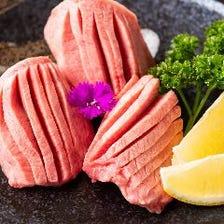 毎日新鮮な牛生タンをご堪能ください
