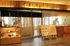 ◆東京ソラマチ7階のおしゃれな店内