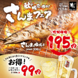 さんまフェア! 今なら秋刀魚が土間土間で!