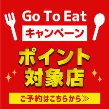 お一人様2,000円でGo To リムジン!