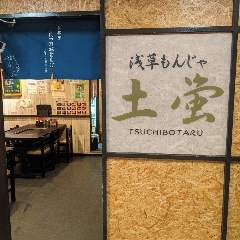氷茶房 たつのおとしご あざみ野店 produced by土蛍
