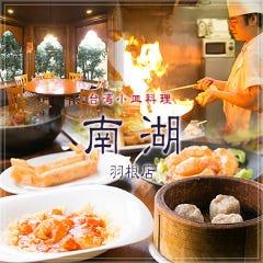 台湾料理 南湖(ナンフー) 岡崎羽根店