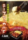 チーズタッカルビ1人前¥1380円(2人前より承ります)