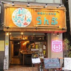 炭焼きと日本酒 らんぷ