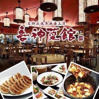 喜神菜館 河内長野店