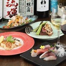 【旬鮮と鉄板焼きを堪能】選べるお料理 7,000円コース(+2,000円で飲み放題可)