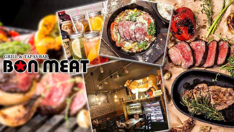 BON MEAT(ボンミート)多治見店