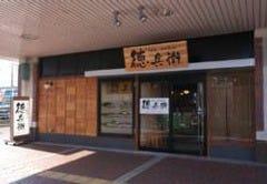 徳兵衛 呉駅ビル店