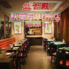 完全個室と北京ダック 盤古殿 秋葉原店