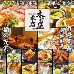 個室宴会 木村屋本店上野