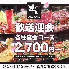 居酒屋 土間土間 横須賀中央店