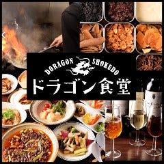 中華とワインのお店 ドラゴン食堂