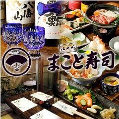 個室割烹まこと 錦糸町店
