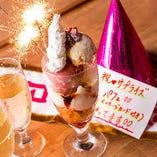 【幸せのパフェ】 宴会特典!誕生日・記念日・歓送迎会などに◎