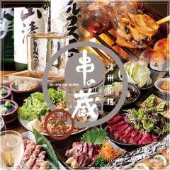 信州炉端焼と日本酒の店 串の蔵 新宿東口店