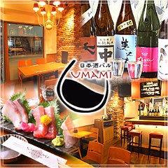 日本酒バル UMAMI(ウマミ)横浜