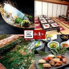 活魚と日本料理 和楽心 橿原神宮店