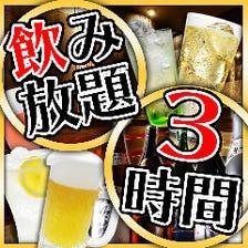 ◆日~木曜はコース飲み放題3時間!