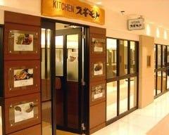 キッチン スギモト 松坂屋名古屋店
