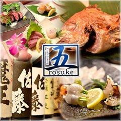 元漁師の店 五 rosuke