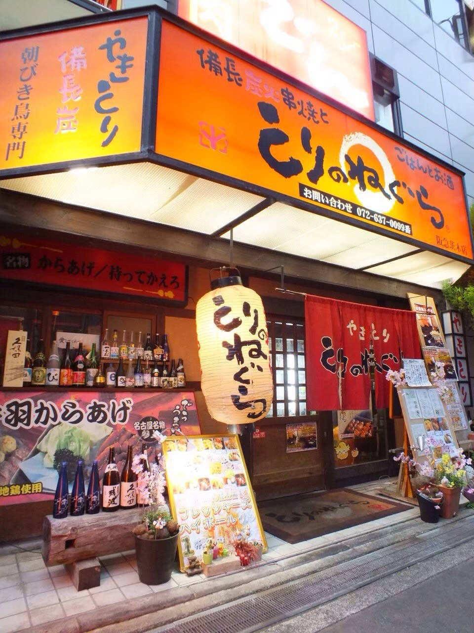 とりのねぐら 阪急茨木店