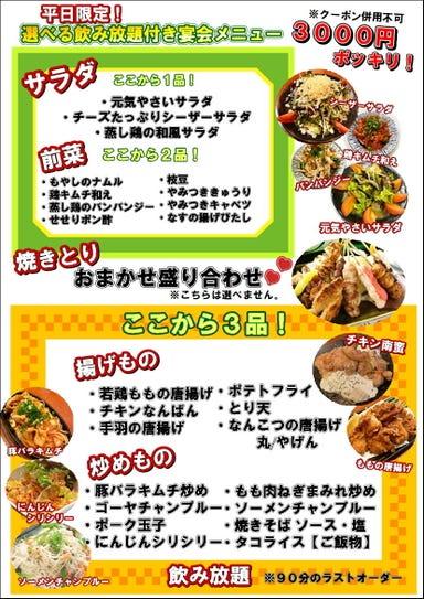 とりのねぐら 阪急茨木店 コースの画像