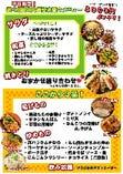 『選べるワクワク☆コース2h飲み放題付き3000円みんなで選んでオリジナルコースを作っちゃおう!』