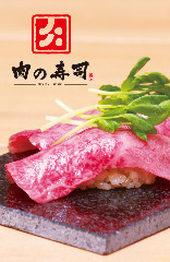 肉の寿司 一縁 水戸駅南店