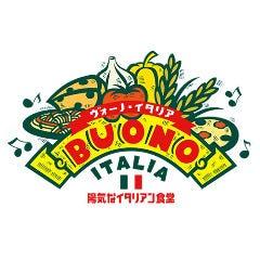 無制限オーダー制 食べ放題 ヴォーノ・イタリア つくば学園店