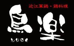 近江軍鶏 鶏料理 鳥楽 大津駅前店