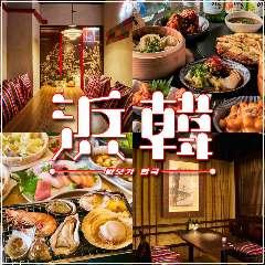 浜焼き×韓国料理 浜韓‐ハマカン‐ 静岡店 メニューの画像