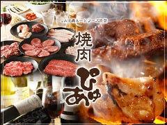 JA全農ミートフーズ直営 焼肉本舗 ぴゅあ 飯田橋サクラテラス店