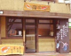 香椎バス停前 西日本シティー銀行の隣です。