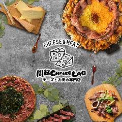 チーズとお肉の専門店 川越CHEESE LAB 川越駅前店