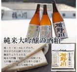 楯野川酒造 純米大吟醸の酒粕と日本酒【山形県酒田市】
