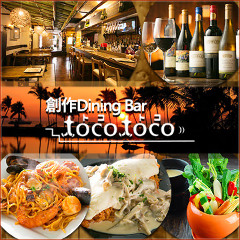 創作Dining Bar toco toco(トコトコ)