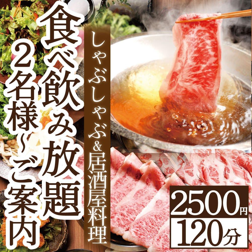 全品食べ飲み放題専門店 竈屋(かまどや)川越駅前店
