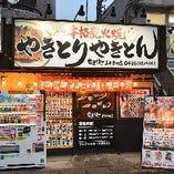 JR内房線 五井駅 東口 徒歩2分でアクセス良好◎