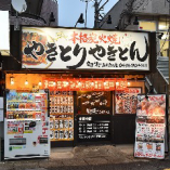 JR内房線 五井駅 東口から徒歩2分と駅近の好立地!