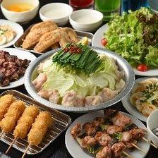 【2時間飲み放題付】串屋の定番料理がお得に楽しめる!串横宴会コース〈全7品〉