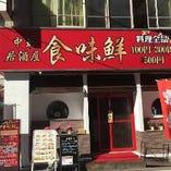 中華料理 食味鮮 茅場町店