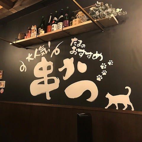 たま(猫)をイメージした可愛いインテリアに囲まれた癒しの空間