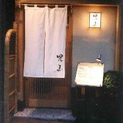 日本料理 児玉
