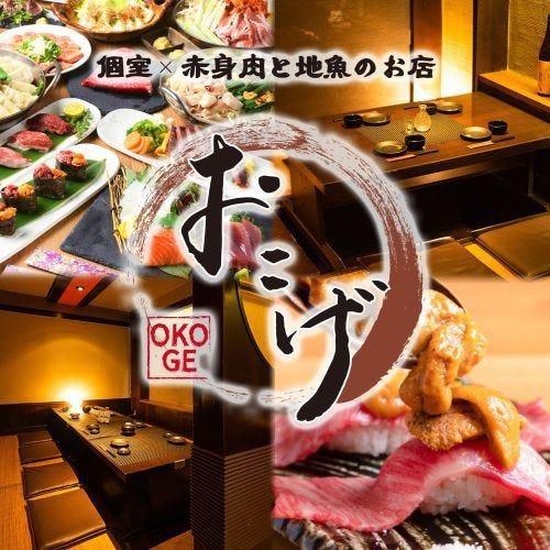 個室 赤身肉と地魚の店 〜おこげ〜 浜松店