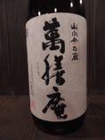 萬膳庵【鹿児島県】