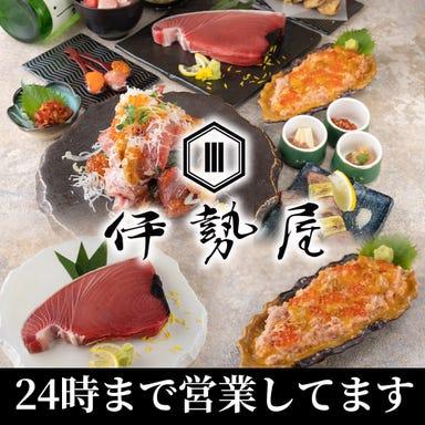 マグロと信玄鶏 完全個室 伊勢屋 錦糸町店 メニューの画像