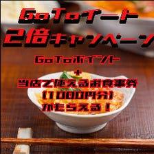 ネット予約でGoToポイント1000ポイント&当店のお食事券1000円分で合計2000円分もらえるお得なキャンペーン